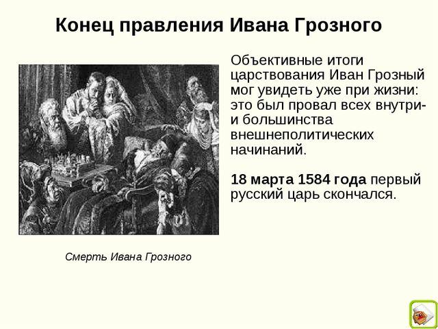 Конец правления Ивана Грозного Объективные итоги царствования Иван Грозный мо...