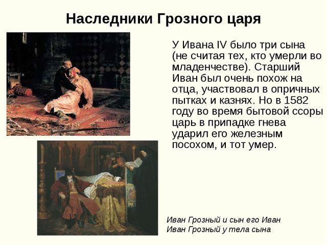 Наследники Грозного царя У Ивана IV было три сына (не считая тех, кто умерли...