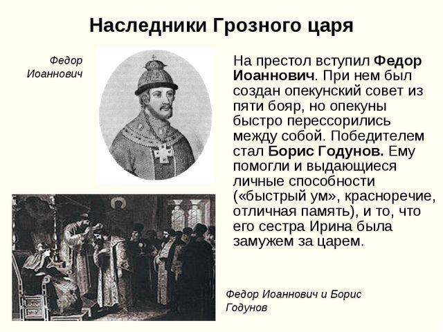 Наследники Грозного царя На престол вступил Федор Иоаннович. При нем был созд...