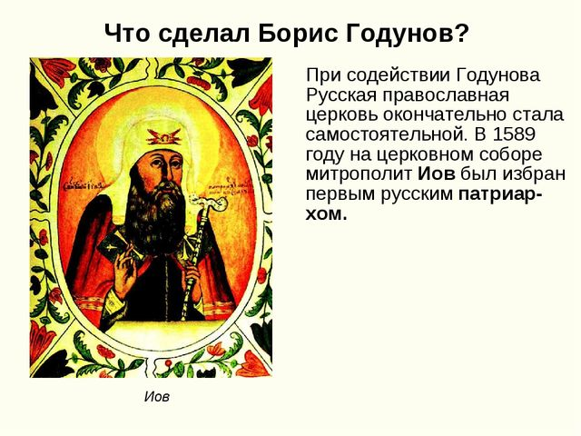 Что сделал Борис Годунов? При содействии Годунова Русская православная церков...