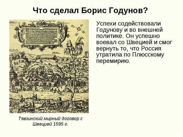 Что сделал Борис Годунов? Успехи содействовали Годунову и во внешней политике...
