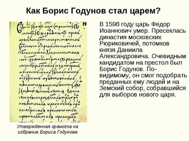 Как Борис Годунов стал царем? В 1598 году царь Федор Иоаннович умер. Пресекла...