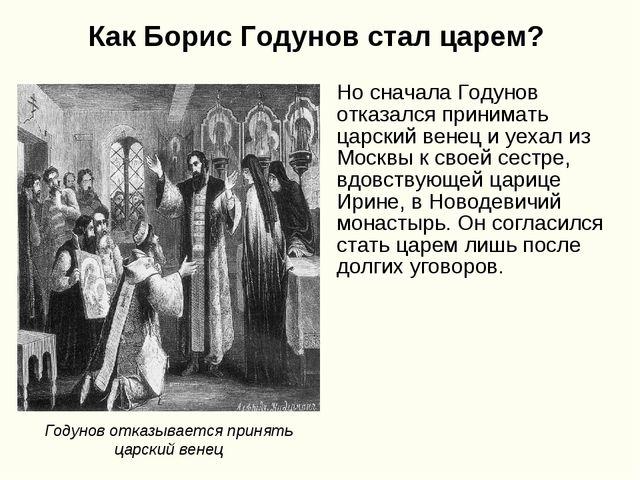 Как Борис Годунов стал царем? Но сначала Годунов отказался принимать царский...