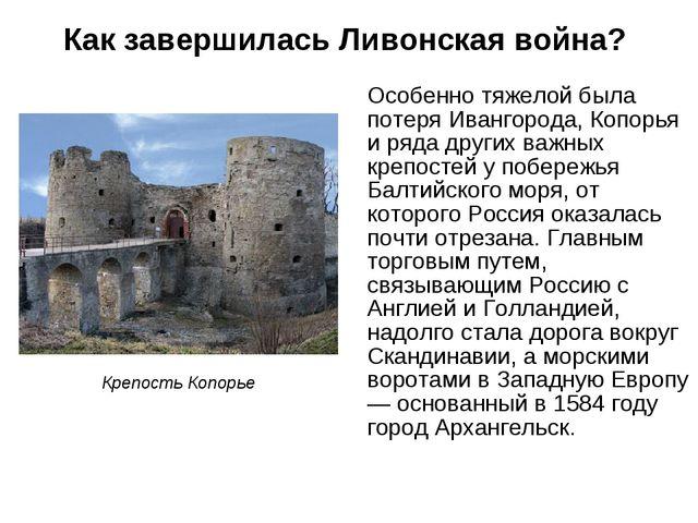 Как завершилась Ливонская война? Особенно тяжелой была потеря Ивангорода, Коп...