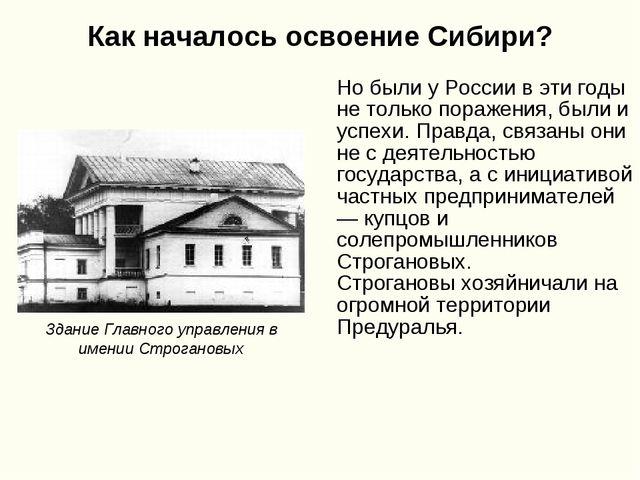 Как началось освоение Сибири? Но были у России в эти годы не только поражения...
