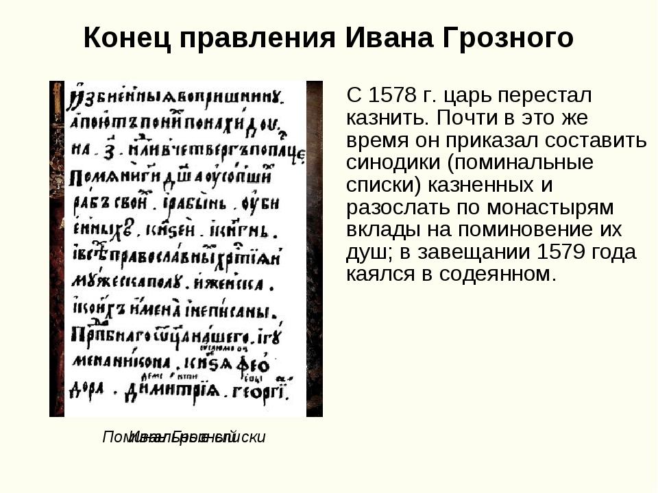 Конец правления Ивана Грозного С 1578 г. царь перестал казнить. Почти в это ж...