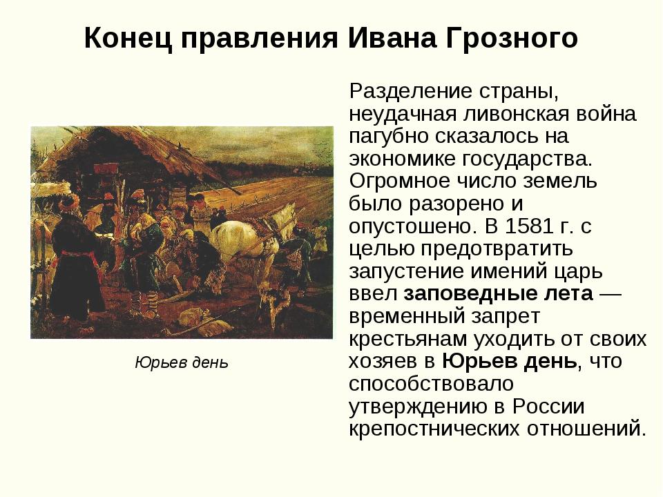 Конец правления Ивана Грозного Разделение страны, неудачная ливонская война п...