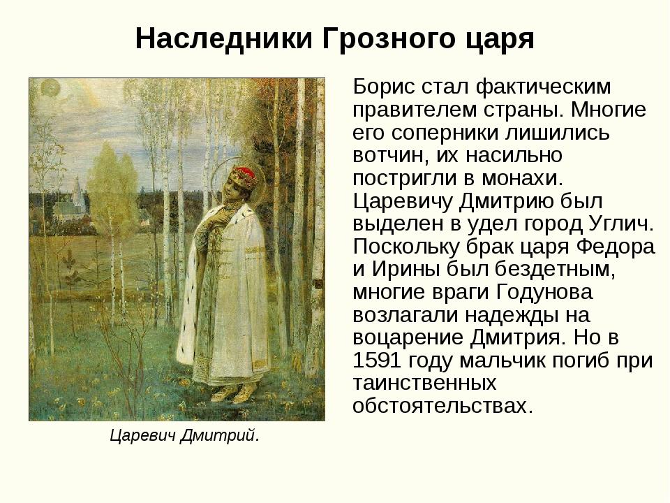 Наследники Грозного царя Борис стал фактическим правителем страны. Многие его...