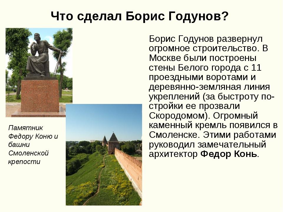 Что сделал Борис Годунов? Борис Годунов развернул огромное строительство. В М...