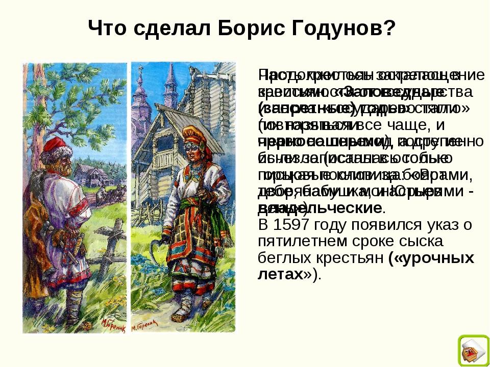 Что сделал Борис Годунов? Часть крестьян осталась в зависимости от государств...