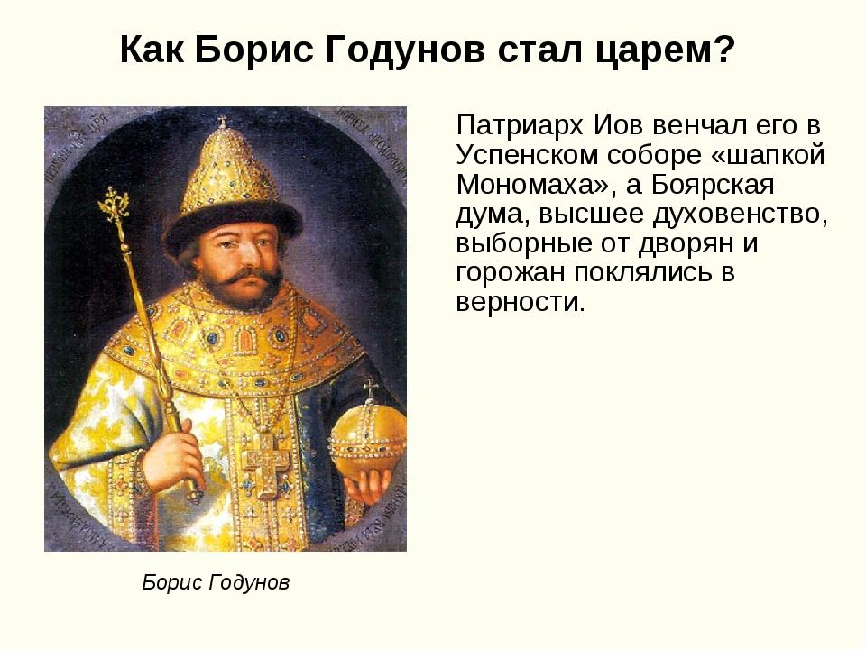 Как Борис Годунов стал царем? Патриарх Иов венчал его в Успенском соборе «шап...