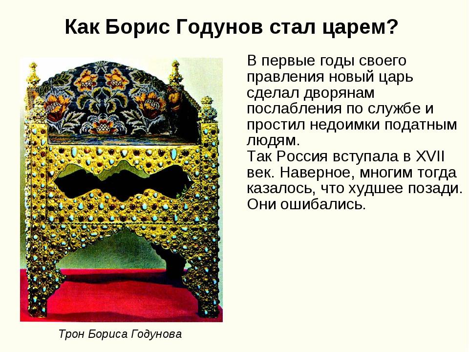 Как Борис Годунов стал царем? В первые годы своего правления новый царь сдела...