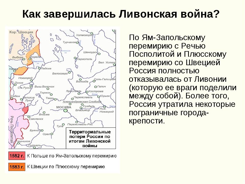 Как завершилась Ливонская война? По Ям-Запольскому перемирию с Речью Посполит...