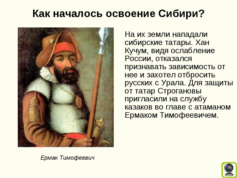 Как началось освоение Сибири? На их земли нападали сибирские татары. Хан Кучу...