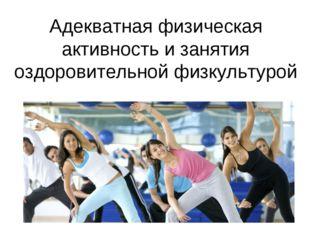 Адекватная физическая активность и занятия оздоровительной физкультурой