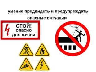 умение предвидеть и предупреждать опасные ситуации