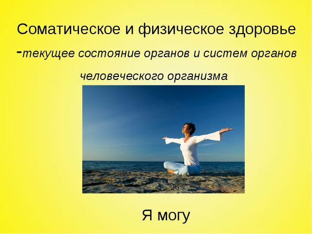 Соматическое и физическое здоровье -текущее состояние органов и систем органо...