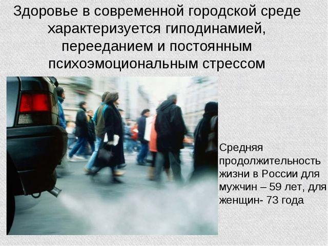 Здоровье в современной городской среде характеризуется гиподинамией, переедан...