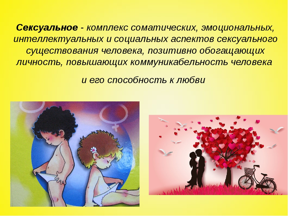 Сексуальное- комплекс соматических, эмоциональных, интеллектуальных и социал...