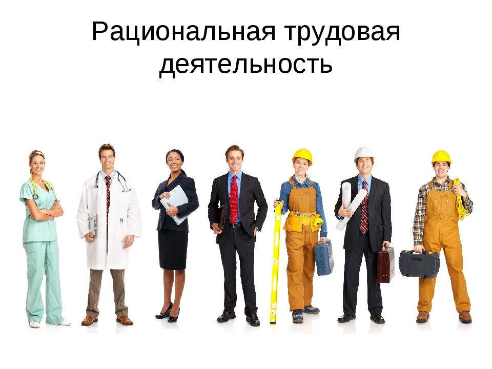 Рациональная трудовая деятельность