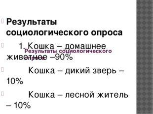 Результаты социологического опроса Результаты социологического опроса 1. Кош