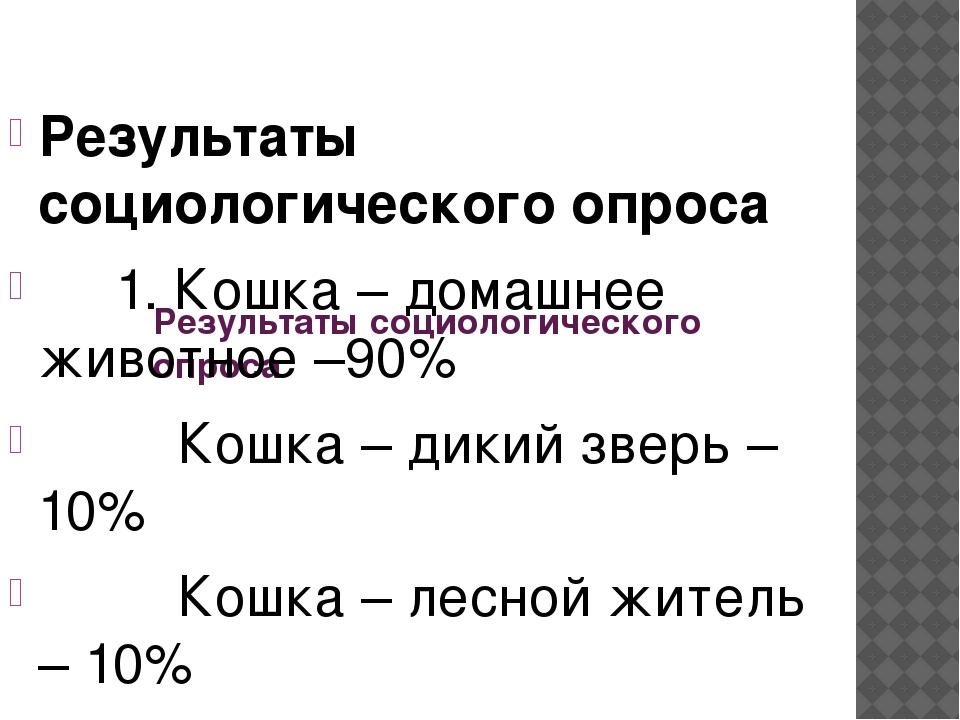 Результаты социологического опроса Результаты социологического опроса 1. Кош...