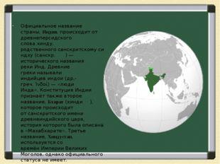 Официальное название страны,Индия, происходит от древнеперсидского словахи