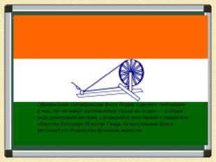 Государственный флаг Индии представляет собой прямоугольное полотнище из трёх
