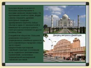 Культура Индии отличается большим разнообразиеми высоким уровнемсинкретизм