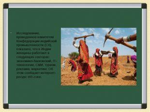 Исследование, проведенное комитетом Конфедерации индийской промышленности (C