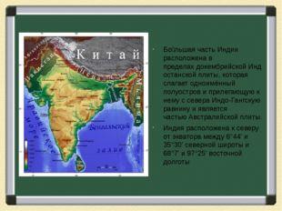 Бо́льшая часть Индии расположена в пределахдокембрийскойИндостанской плиты
