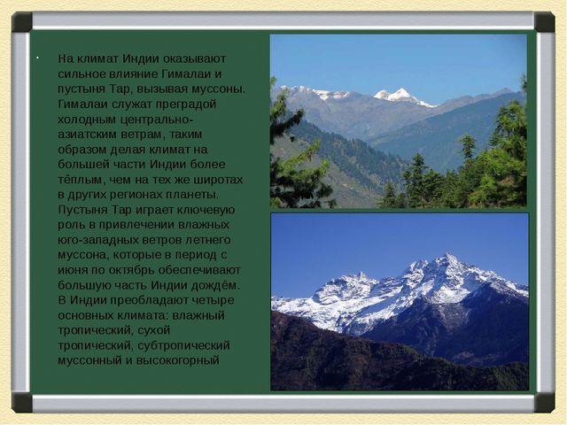 На климат Индии оказывают сильное влияние Гималаи и пустыня Тар, вызываямус...