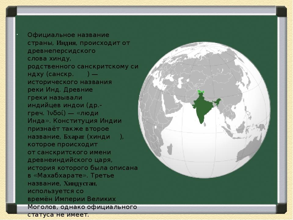Официальное название страны,Индия, происходит от древнеперсидского словахи...