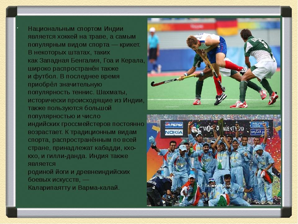 Национальным спортом Индии являетсяхоккей на траве, а самым популярным видо...