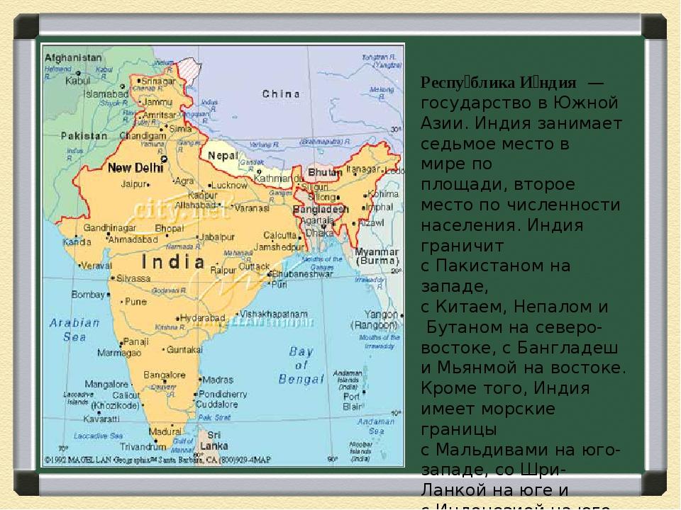 Респу́блика И́ндия— государство вЮжной Азии. Индия занимает седьмое место...