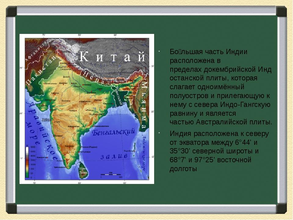 Бо́льшая часть Индии расположена в пределахдокембрийскойИндостанской плиты...