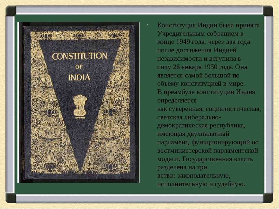 Конституция Индиибыла принята Учредительным собранием в конце1949 года, че...