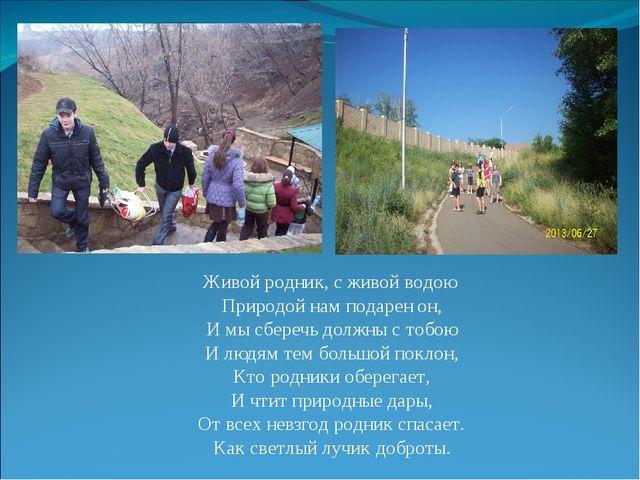 Живой родник, с живой водою Природой нам подарен он, И мы сберечь должны с то...