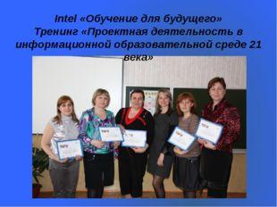Фото с курсов Intel «Обучение для будущего» Тренинг «Проектная деятельность в