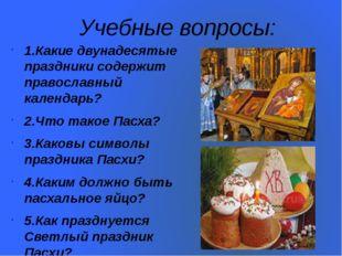 Учебные вопросы: 1.Какие двунадесятые праздники содержит православный календа