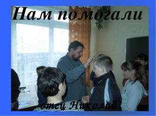 отец Николай Нам помогали