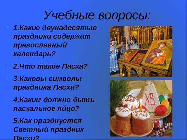 Учебные вопросы: 1.Какие двунадесятые праздники содержит православный календа...