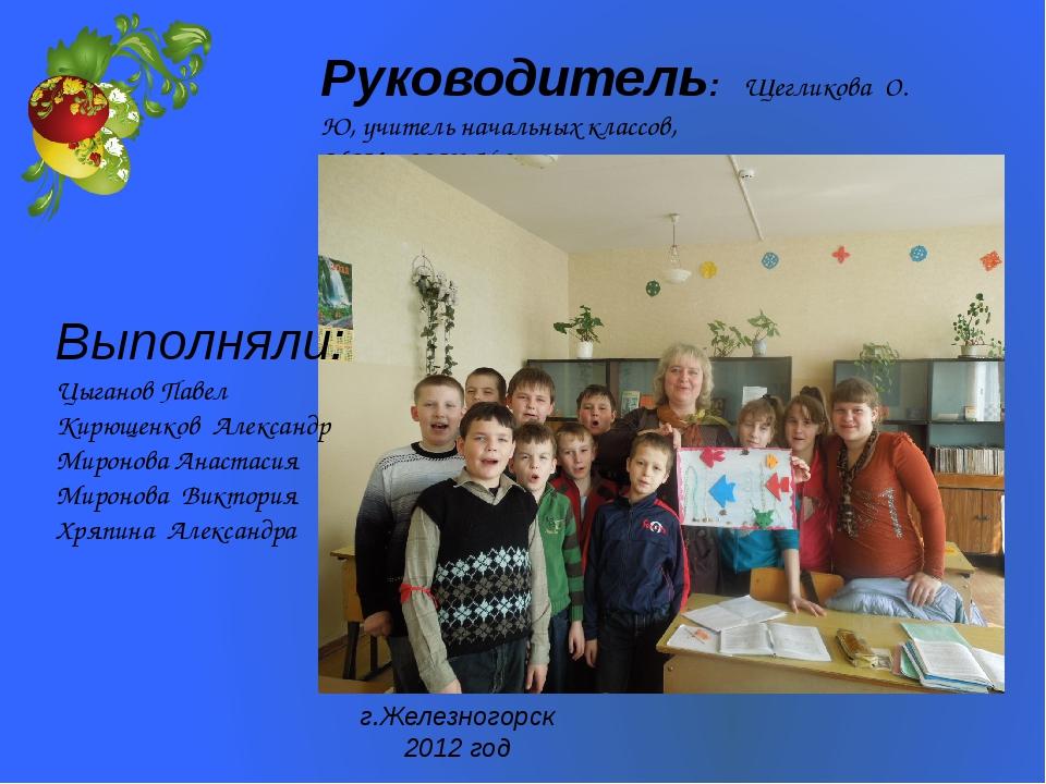 Руководитель: Щегликова О. Ю, учитель начальных классов, МОУ « СОШ № 8» Выпол...