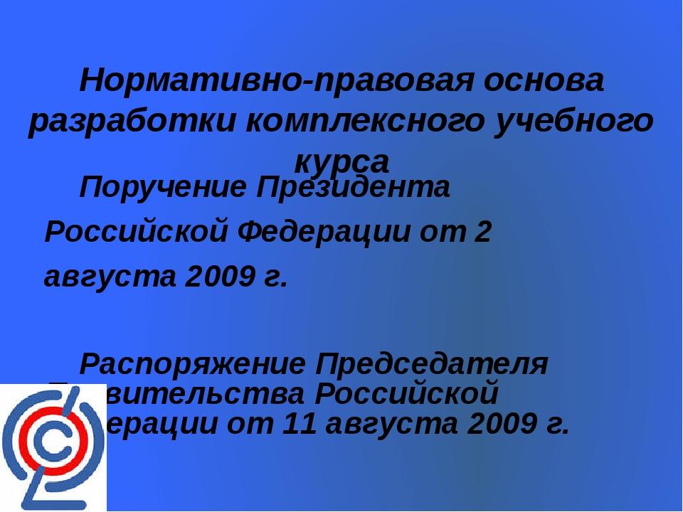 Нормативно-правовая основа разработки комплексного учебного курса Поручение П...