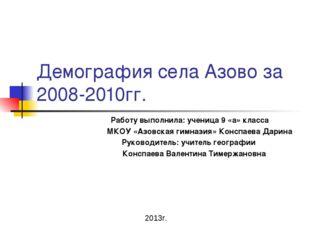 Демография села Азово за 2008-2010гг. Работу выполнила: ученица 9 «а» класса