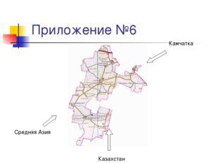 Приложение №6 Камчатка Средняя Азия Казахстан