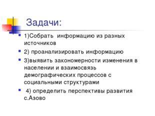 Задачи: 1)Собрать информацию из разных источников 2) проанализировать информа