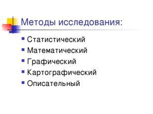 Методы исследования: Статистический Математический Графический Картографическ