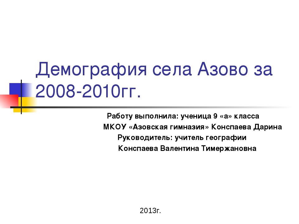 Демография села Азово за 2008-2010гг. Работу выполнила: ученица 9 «а» класса...
