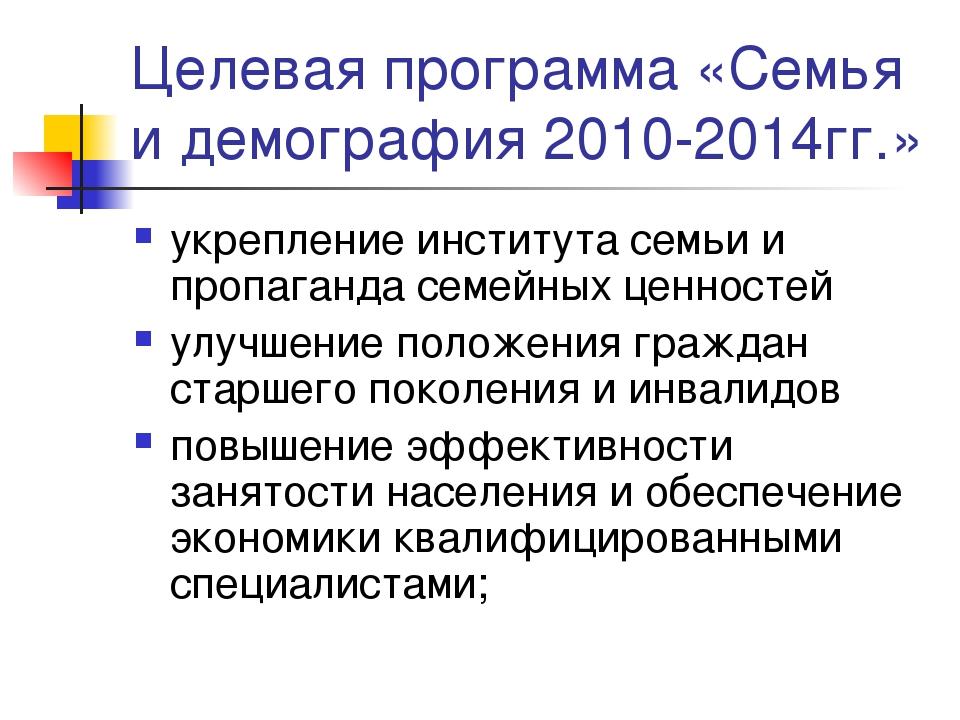Целевая программа «Семья и демография 2010-2014гг.» укрепление института семь...